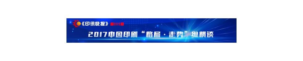 """中印协理事长(扩大)会议开启印刷""""格局走势""""纵横谈"""