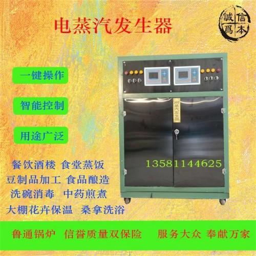 江苏宿迁环保电热锅炉厂家蒸饭蒸年糕电蒸汽发生器