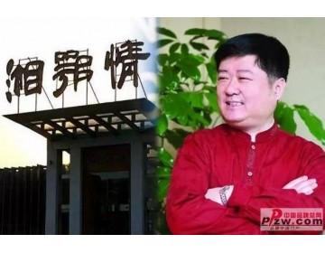 餐饮首富彻底出局,湘鄂情孟凯的沉浮人生
