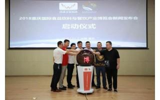 2018重庆国际食品饮料与餐饮产业博览会新闻发布会在渝召开