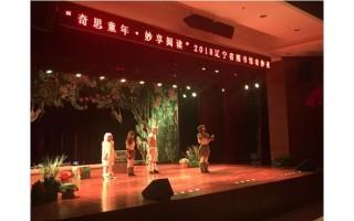 """辽宁省""""图书馆奇妙夜""""实现童年阅读梦想"""