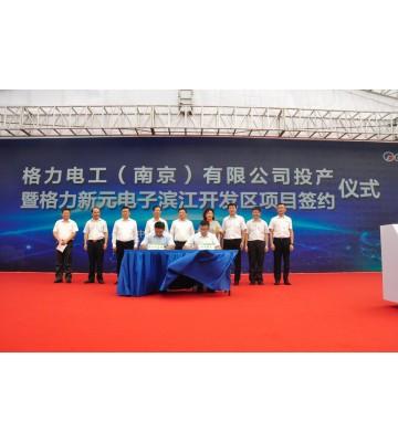 格力电器多元化新动作 电工电子两大基地落户南京