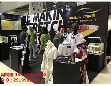 2018日本时尚服装配饰-纺织针织服装展