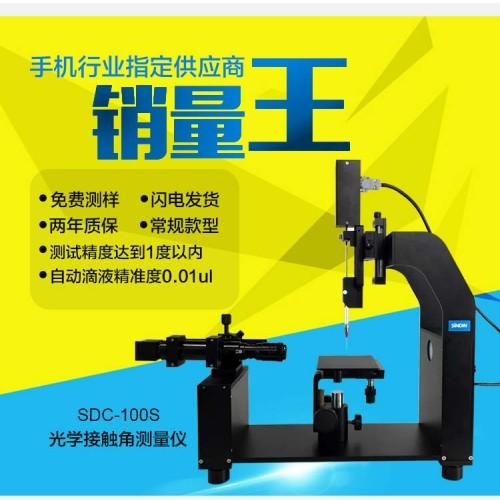 材料润湿性专业测量仪,岩石润湿接触角测量仪,表面润湿性测定