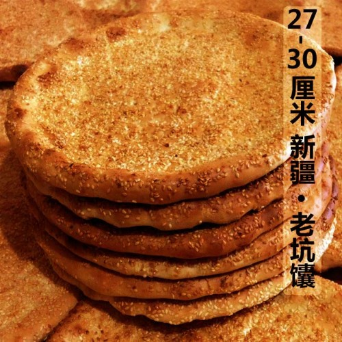 芝麻大烤馕250g*5个真空装新疆清真美食糕点干粮