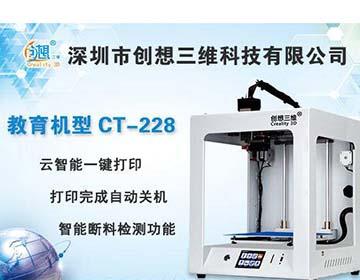 3D打印技术赋能教育 激发学生创造力