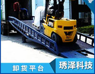苏州琇泽装卸登车桥现货供应 知名品牌集装箱登车桥卸货平台