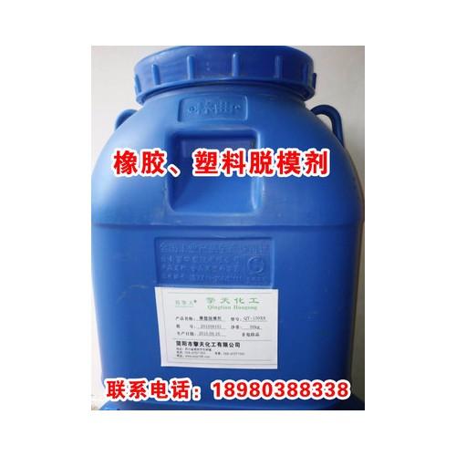 【擎天】Tu001 脱模剂 橡胶塑料脱模剂1525