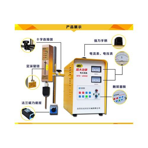 取断丝锥专用3000W大功率便携式电火花机可加工非精度孔