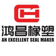 天津鸿昌橡胶塑料制品有限公司